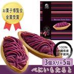 べにいもたると 3個入×5箱 沖縄 土産 定番 人気  送料無料