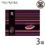 べにいもたると 12個入×3箱 ナンポー 沖縄 土産 定番 菓子 人気 紅芋  条件付き送料無料