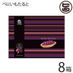 べにいもたると 12個入×8箱 ナンポー 沖縄 土産 定番 菓子 人気 紅芋  送料無料