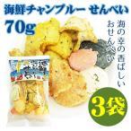 海鮮チャンプルー せんべい 70g×3袋 送料無料 沖縄 土産 定番 人気