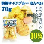 海鮮チャンプルー せんべい 70g×10袋  条件付き送料無料 沖縄 土産 定番 人気