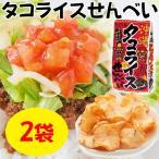 沖縄 タコライスせんべい 100g×2袋 送料無料 沖縄 土産 定番 人気