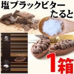 塩ブラックビターたると 6個入×1箱 沖縄 土産 定番 人気  送料無料