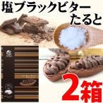 塩ブラックビターたると 6個入×2箱 沖縄 土産 定番 人気  送料無料
