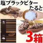 塩ブラックビターたると 6個入×3箱 沖縄 土産 定番 人気  送料無料