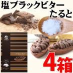 塩ブラックビターたると 6個入×4箱 沖縄 土産 定番 人気  送料無料