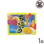 ながはま製菓 ちんすこう 2点セット 2個×14袋入り 紅芋&マンゴー×1箱 琉球銘菓 沖縄 人気 定番 土産 菓子 送料無料