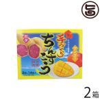 ながはま製菓 ちんすこう 2点セット 2個×14袋入り 紅芋&マンゴー×2箱 琉球銘菓 沖縄 人気 定番 土産 菓子 送料無料