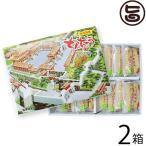ちんすこう バニラ 小 (2個×14袋入り) ×2箱 ながはま製菓 琉球銘菓 沖縄 土産 人気 定番 お菓子 個包装 送料無料