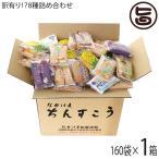 訳あり ちんすこう 詰合せセット 160袋入り×1箱 沖縄 土産 人気 定番 お菓子  条件付き送料無料