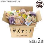 訳あり ちんすこう 詰合せセット 160袋入り×2箱 沖縄 土産 人気 定番 お菓子  送料無料