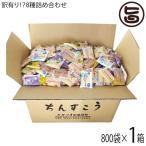 訳あり ちんすこう 詰合せセット 800袋入り 沖縄 土産 人気 定番 お菓子  送料無料