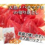 天然メバチマグロの切り落とし 500g×2P 条件付き送料無料 宮城県 東北 復興支援 新鮮 魚介類