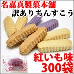 訳あり ちんすこう 紅いも 300袋入り 沖縄 土産 定番 人気  送料無料