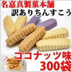 訳あり ちんすこう ココナッツ 300袋入り 沖縄 土産 定番 人気  送料無料