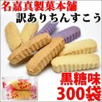 訳あり ちんすこう 黒糖 300袋入り 沖縄 土産 定番 人気 林修の今でしょ 講座 送料無料