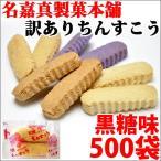 訳あり ちんすこう 黒糖 500袋入り 沖縄 土産 定番 人気 林修の今でしょ 講座 送料無料