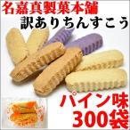 訳あり ちんすこう パイナップル 300袋入り 沖縄 土産 定番 人気  送料無料