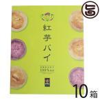 紅芋パイ (大) 12個入り×10箱 南風堂 沖縄 土産 定番 人気 菓子 焼き菓子 紅いも餡 送料無料