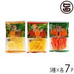ドライフルーツ パイン マンゴー パパイヤ 3種7セット 南風堂 沖縄 人気 定番 土産 乾燥果実 トロピカルフルーツ 送料無料