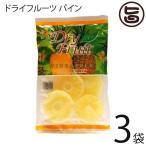 ドライフルーツ パイン 180g×3袋 南風堂 タイ産 ドライフルーツ 果物 健康 おやつ 美容 ブロメライン  送料無料