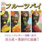 フルーツパイ 黒糖 紅芋 マンゴ パイン(大) 17枚入×各4箱 沖縄 土産 定番 人気  送料無料