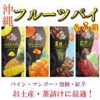 フルーツパイ 黒糖 紅芋 マンゴ パイン(大) 17枚入×各8箱 沖縄 土産 定番 人気  送料無料