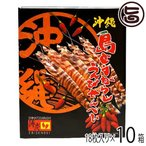 島とうがらしえび煎餅 (小) 18枚入×10箱 南風堂 沖縄 人気 定番 土産 菓子 送料無料