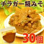 チラガー糀みそ 300g×30個 条件付 沖縄 専門店 麹 健康 美容 おつまみ 味噌  条件付き送料無料