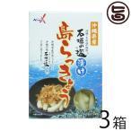 沖縄県産 石垣の塩漬け 島らっきょう 60g×3箱 送料無料 炒め物料理やお酒のおつまみに 人気 お土産