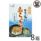 沖縄県産 石垣の塩漬け 島らっきょう 60g×8箱 南都物産 炒め物料理やお酒のおつまみに 人気 お土産  送料無料