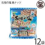 石垣の塩 島ナッツ 240g(16g×15袋入り)×12袋 人気 おつまみ 珍味 お酒に合う 豆菓子 ミックスナッツ  送料無料
