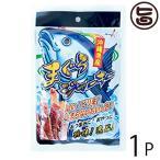 沖縄県産まぐろジャーキー×1P 送料無料 沖縄で水揚げされたマグロを使用したまぐろジャーキー おやつに おつまみに