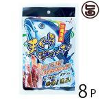沖縄県産まぐろジャーキー×8P 沖縄で水揚げされたマグロを使用したまぐろジャーキー おやつに おつまみに  送料無料