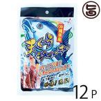 沖縄県産まぐろジャーキー×12P 送料無料 沖縄で水揚げされたマグロを使用したまぐろジャーキー おやつに おつまみに