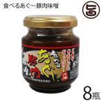 食べるあぐー豚肉味噌 140g×8瓶 南都物産 沖縄 土産 肉みそ 人気 ご飯のお供 食べる味噌  送料無料