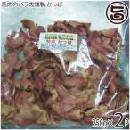 特選 馬肉のバラ肉燻製 かっぱ 250g×2P 肉の匠テラオカ 大阪 土産 人気 馬肉加工品 カナダ産馬肉 国内燻製加工 旨味凝縮 条件付き送料無料