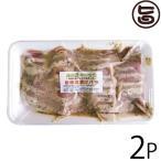 大阪プレミアムポーク香味塩バラ350g×2P 条件付き送料無料 大阪 人気 肉 専門店