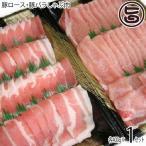 ギフト 大阪プレミアムポーク 豚ロースしゃぶ肉 豚バラしゃぶ肉 各400g セット 肉の匠 テラオカ 大阪 人気 国産豚 ご自宅用に 贈り物に 条件付き送料無料