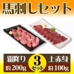 馬刺しセット1(霜降り 約200g・上赤身 約100g)×3セット 熊本県 九州 名物 人気 定番  条件付き送料無料