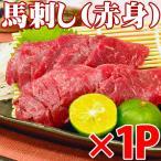 生馬刺し 赤身 約100g×1P 1?2人前 条件付き送料無料 熊本県 九州 名物 人気 定番
