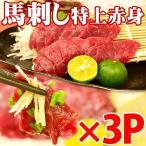 生馬刺し 特上赤身 約100g×3P 5?6人前 条件付き送料無料 熊本県 九州 名物 人気 定番