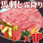 生馬刺し 霜降り 約100g×1P 1〜2人前 熊本県 九州 名物 人気 定番  条件付き送料無料