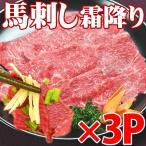 生馬刺し 霜降り 約100g×3P 5〜6人前 熊本県 九州 名物 人気 定番  条件付き送料無料