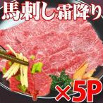 生馬刺し 霜降り 約100g×5P 8?9人前 条件付き送料無料 熊本県 九州 名物 人気 定番