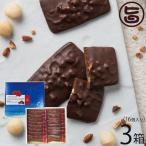 ショコラ・マカダミアサブレ16枚入×3箱 エーデルワイス沖縄 沖縄 土産 人気 チョコレート菓子 個包装 サクサク食感 ショコラクッキー 送料無料