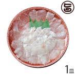 天然 鯛の薄造り1〜2人前90g×1皿 島根県 新鮮 人気 希少  条件付き送料無料