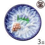 天然 タコの薄造り1〜2人前90g×3皿 条件付き送料無料 島根県 新鮮 人気 希少