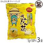 なんじぃ 徳用サイズ さんぴん茶 ティーバッグ 5g×50P×3袋 沖縄 人気 土産 健康茶 キャラクター  送料無料