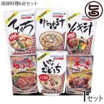 ギフト 琉球料理6点セット G-23 1箱 送料無料 沖縄 人気 土贈り物